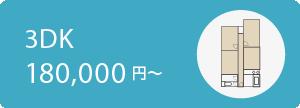 3DK 180000円?